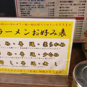 目黒区平町 麺屋 武士道 @どか盛り野菜ラーメン 780円⇒530円
