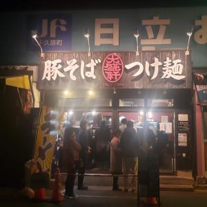 日立市みなと町 大盛軒(たいせいけん) @小肉 800円