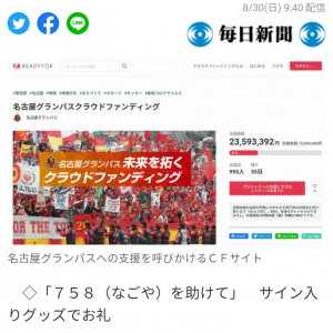 【名古屋グランパス】「758を助けて」グランパス存続危機?募金報道に一言