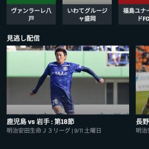 【FC岐阜】試合翌日の朝10時過ぎてもまだDAZN見逃し配信がUPされていない件について