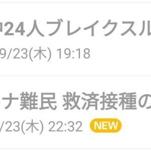 【ニュースに一言】情報統制か?!ヤフコメ削除の決定的瞬間を目撃!!