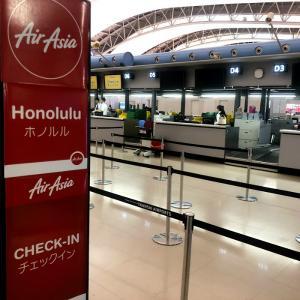 格安航空会社、LCCを乗り継ぎ、やっとハワイに着きました
