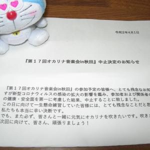 残念!秋田オカリナ音楽会中止