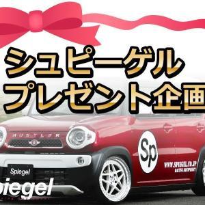 【プレゼント企画】車内のここをお洒落に決めるアイテムをプレゼント!