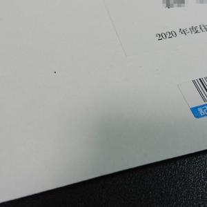 会社からの特定記録郵便に焦る