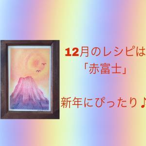 【12/17開催・残席わずか】3色パステルアートワークショップ~赤富士で1月のカレンダー