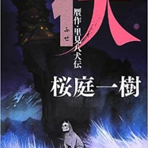 伏・・・桜庭一樹さんの小説