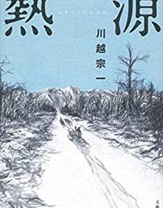 """直木賞作品""""熱源""""を読む!!"""