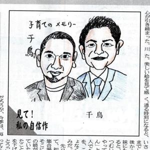 """久しぶりに""""似顔絵""""が新聞に掲載されました。"""