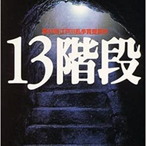 13階段・・・高野和明