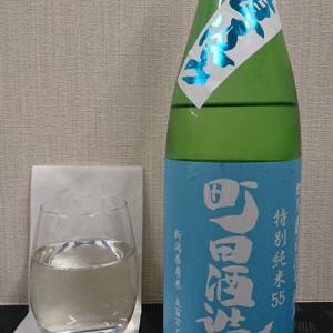 町田酒造 特別純米55