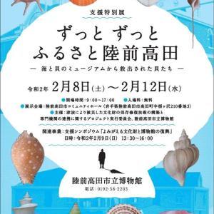 陸前高田市イベント ずっとずっとふるさと陸前高田