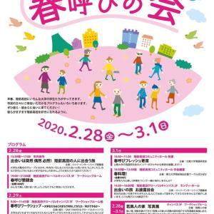 陸前高田市イベント 春呼びの会