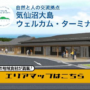 気仙沼大島ウェルカム・ターミナル
