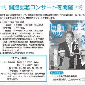 陸前高田市イベント 陸前高田市民文化会館開館コンサート