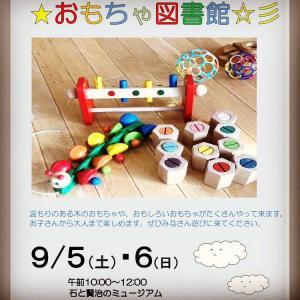 一関市イベント おもちゃの図書館