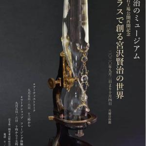 一関市イベント ガラスで創る宮沢賢治の世界