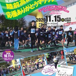 陸前高田市イベント 陸前高田復興応援ありがとうマラソン
