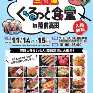 陸前高田市イベント ぐるっと食堂