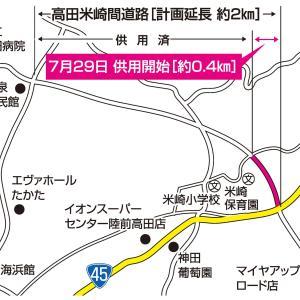 高田米崎間道路 29日全線開通