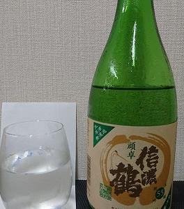 信濃鶴「頑卓」純米吟醸無濾過生原酒