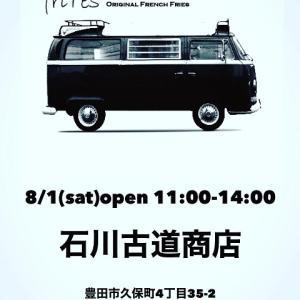 癒しの 石川古道商店:)