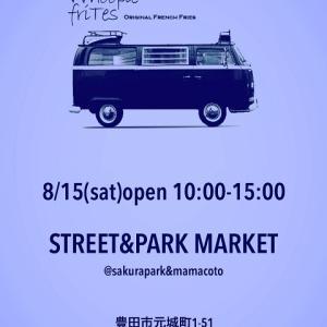 2会場の STREET&PARK MARKET:)