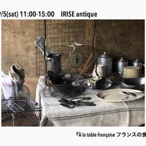 多治見でフランス「「À la table française」:)