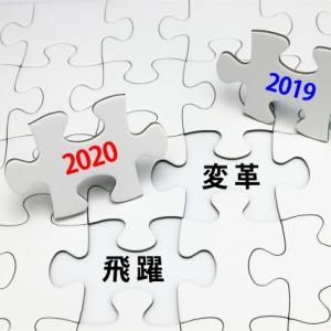 2020年の目標は、在るもので豊かに過ごす!!