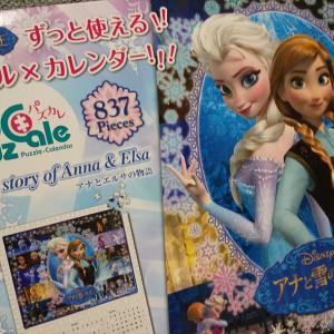 万年カレンダーにもなる、アナ雪837ピースのパズルに挑戦中!
