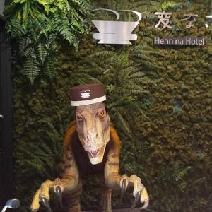 前から気になっていた『変なホテル舞浜 東京ベイ』に泊まってきました!