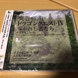 久しぶりに音楽CDを買った【ドラゴンクエストIV】