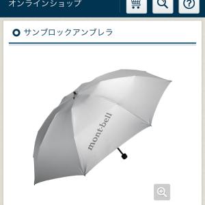 モンベルの日傘、その名も「サンブロックアンブレラ」