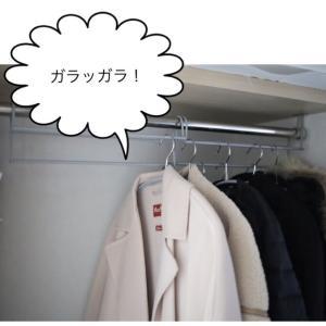 目からウロコ!捨てないで服の収納が2倍になる便利な方法♩