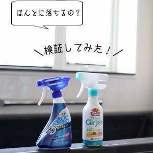 ちょい辛口[風呂洗剤]こすらずキレイは本当なん?検証してみた!