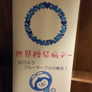 世界糖尿病dayで、スロージョギングの輪。大忘年会、残席僅少です。