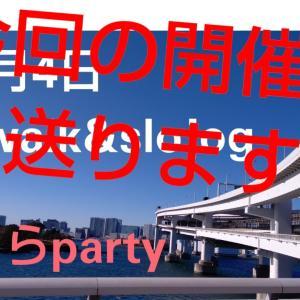 4月4日のイベントは中止いたします