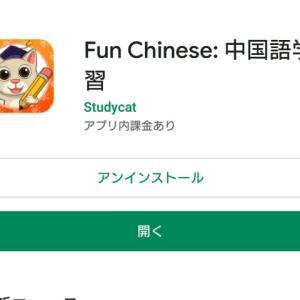 ザ・ハウス☆スマホアプリ「Fun Chinese」