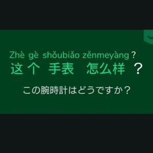 ショッピング スピーキング Hello Chinese