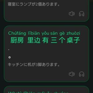 レイアウト スピーキング Hello Chinese