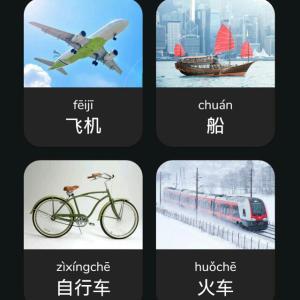 交通 レッスン1 2 Hello Chinese