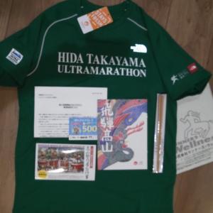飛騨高山ウルトラマラソンの記念品が届きました。