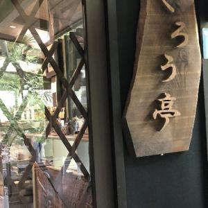 隠れ家的お蕎麦屋さんは県外からもお客さんが来てました。