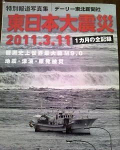 バックナンバー 東日本大震災から6年(3年前の記事)