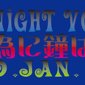 JAP NIGHT vol.30 新年1月13日!