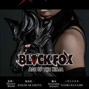 坂本浩一監督作品『BLACKFOX: Age of the Ninja』にJAP工房も参加!