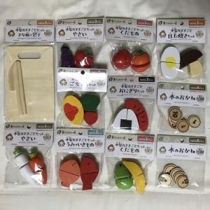 《100円均一》木製おままごとセットをCan★doで購入