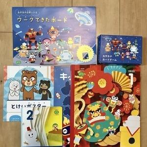 《こどもちゃれんじ すてっぷ1月号》カタカナカードゲーム