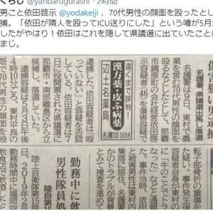 依田逮捕劇の波紋、水島社長の深情け「それでも依田を信じている」