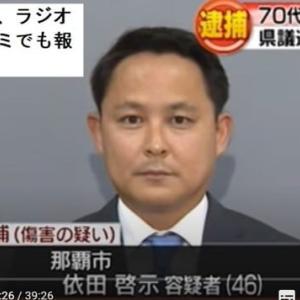 依田啓示が全面敗訴!私的検問訴訟